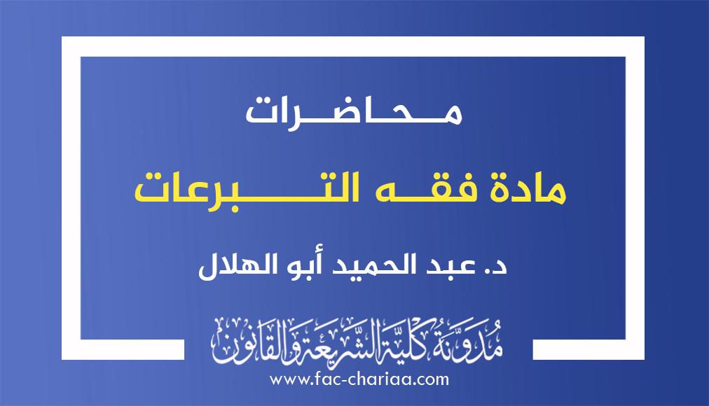 محاضرات مادة فقه التبرعات د.أبو الهلال