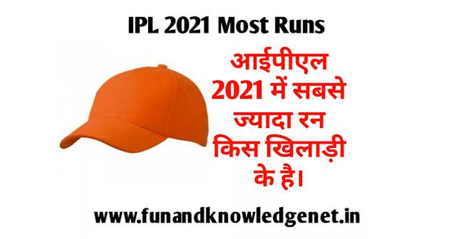 IPL 2021 Mein Sabse Jyada Run Kiske Hai - वीवो आईपीएल 2021 में सबसे ज्यादा रन किसके हैं।