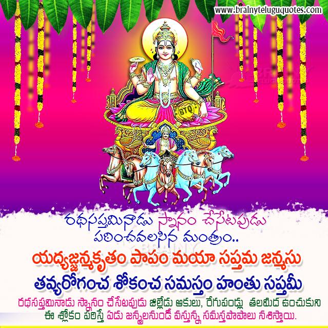 rathasaptami wallpapers wishes, rathasaptami information in telugu, rathasaptami slokam in telugu