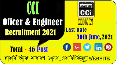 CCI Recruitment 2021 for Officer and Engineer Position