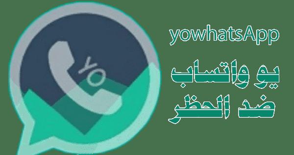 تحميل يو واتساب الاخضر v9.50 تنزيل يو واتساب ضد الحظر yowhatsapp 2021 يو واتس اب بديل الرسمي