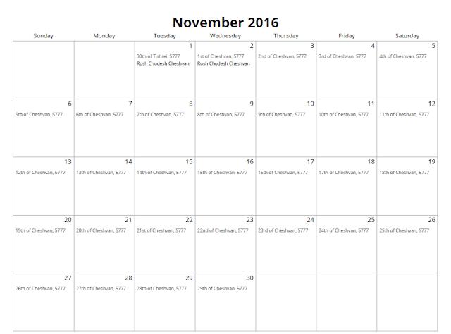 Jewish Calendar 2016, Jewish Calendar november  2016, 2016 Jewish calendar,   2016 november  Jewish calendar, Hebrew calendar 2016,november  2016 calendar,   november  2016 printable jewish calendar