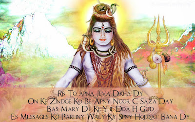 Beautiful images for Shivaratri wishes qutoes messages