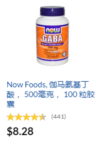 iherb GABA (伽馬氨基丁酸)