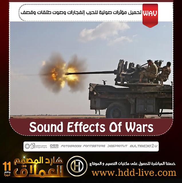 تحميل مؤثرات صوتية للحرب إنفجارات وصوت طلقات وقصف وغيرها