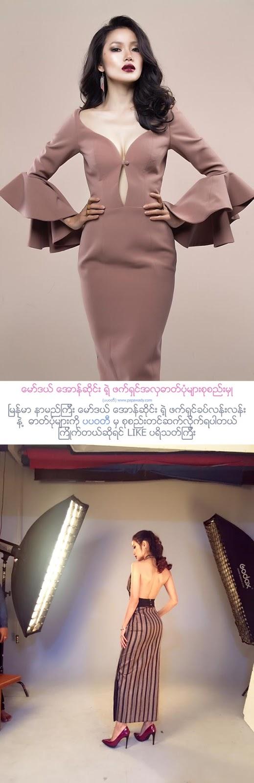 Myanmar Model Awn Seng Activities Photos in September : Studio Photoshoot  and Stunning Fashion