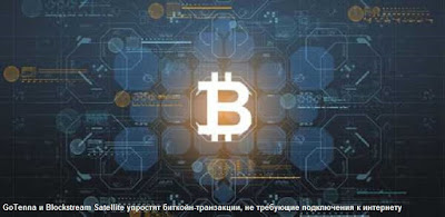 GoTenna и Blockstream Satellite упростят биткойн-транзакции, не требующие подключения к интернету