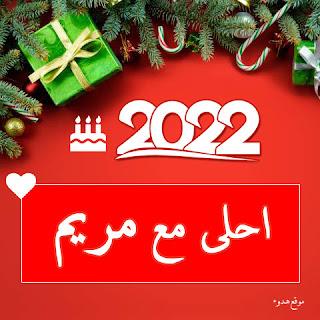 صور 2022 احلى مع مريم