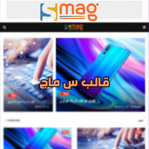 تحميل قالب Smag للمدونات الإحترافية معرب مجانا
