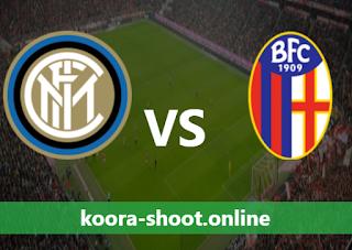 بث مباشر مباراة بولونيا وانتر ميلان اليوم بتاريخ 03/04/2021 الدوري الايطالي