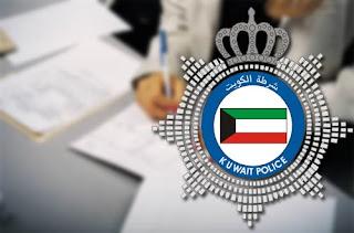 مخالفات المرور الكويت طريقة الاستعلام والدفع ألكترونيا