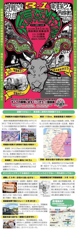 http://nazen.blog.jp/20200301.pdf