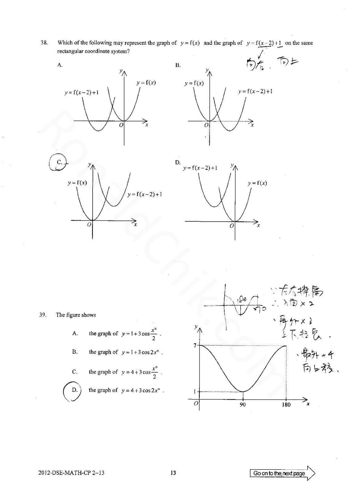 2012 DSE Math P2 卷二 Q38,39