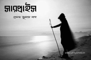 সারপ্রাইস - প্রলয় কুমার নাথ