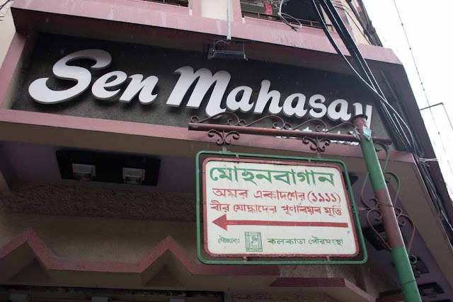 Sen Mahashay Heritage sweet shop in Kolkata