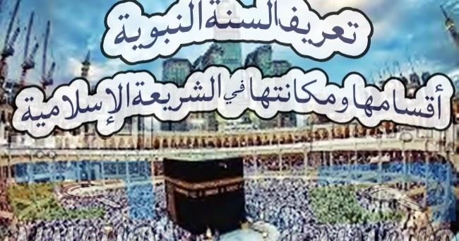 تعريف السنة النبوية و أقسامها ومكانتها في الشريعة الإسلامية