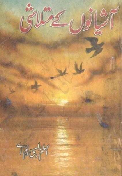 shianon-ke-mutlashi-pdf-download