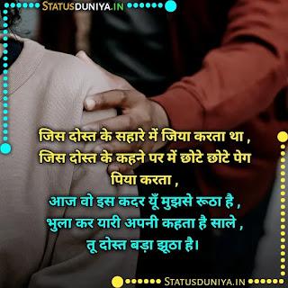 Dost Bhul Gaye Shayari In Hindi 2021, जिस दोस्त के सहारे में जिया करता था , जिस दोस्त के कहने पर में छोटे छोटे पेग पिया करता , आज वो इस कदर यूँ मुझसे रूठा है , भुला कर यारी अपनी कहता है साले , तू दोस्त बड़ा झूठा है।