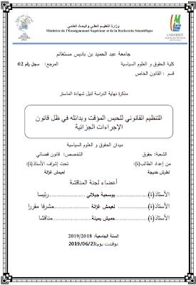 مذكرة ماستر: التنظيم القانوني للحبس المؤقت وبدائله في ظل قانون الإجراءات الجزائية PDF