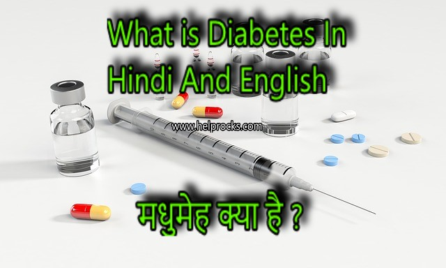 What is Diabetes In Hindi And English मधुमेह क्या है