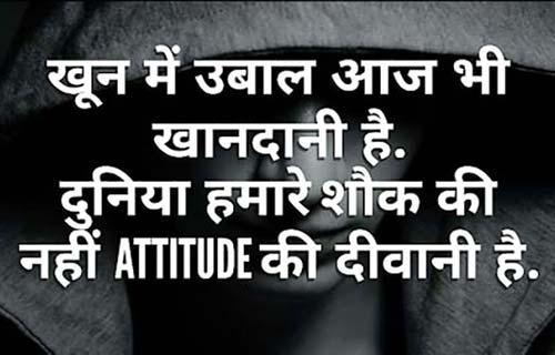 Amazing Attitude Status In Hindi