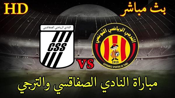 مشاهدة مباراة الصفاقسي والترجي بث مباشر اليوم 27-10-2019 ES Tunis VS CS Sfaxien
