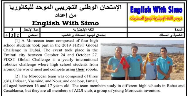 english with simo