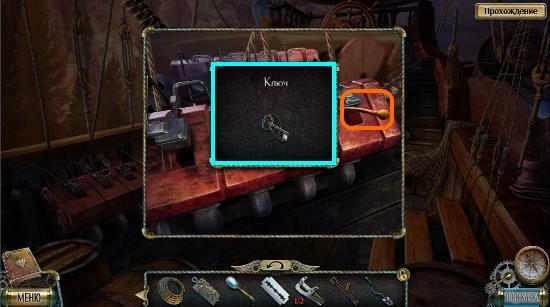 нажимаем на рычаг и берем ключ в игре тьма и пламя 4