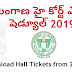 తెలంగాణ హై కోర్ట్ ఎగ్జామ్ షెడ్యూల్ 2019