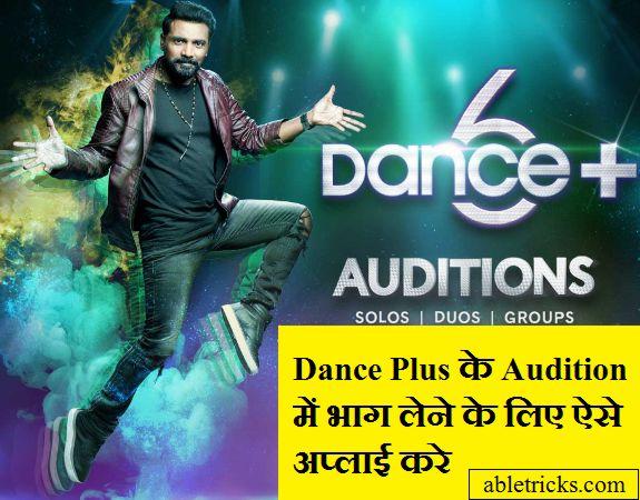 Dance Plus 6 Audition me Participate kaise kare