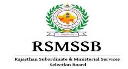 RSMSSB Recruitment Notification 2020