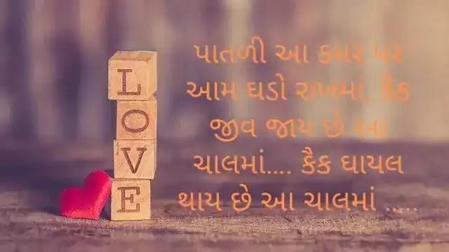 gujarati-shayari-on-love-gujarati-shayari-love-romantic-romantic-shayari-in-gujarati