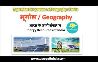 भारत के ऊर्जा संसाधन GK Questions SET 1