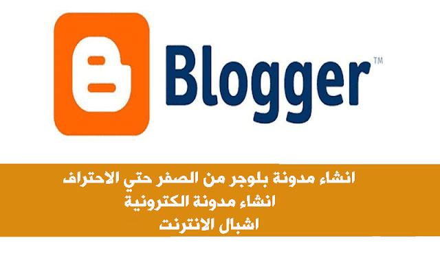 انشاء مدونة بلوجر من الصفر حتي الاحتراف ( دليل كامل 2020