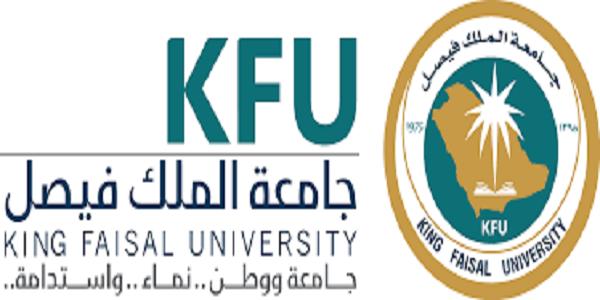 جامعة الملك فيصل تعلن 14 دورة مجانية عن بعد مع شهادة حضور معتمدة 2021