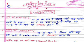 Profit and Loss Questions in Hindi PDF