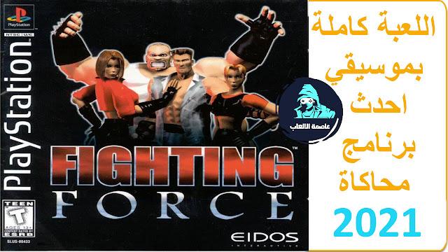 تحميل لعبة قتال القوة Fighting Force