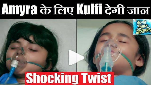 Heart Broken : Sikandar's both daughters Kulfi Amyra at stake in Kulfi Kumar Bajewala