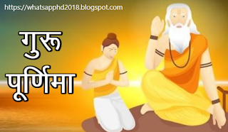 Guru Purnima Images, Wishes and Quotes in Hindi
