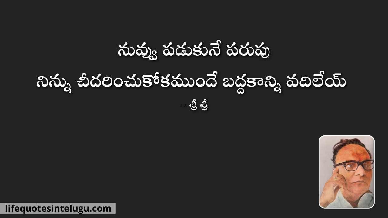 Sri-Sri-Quotes-In-Telugu