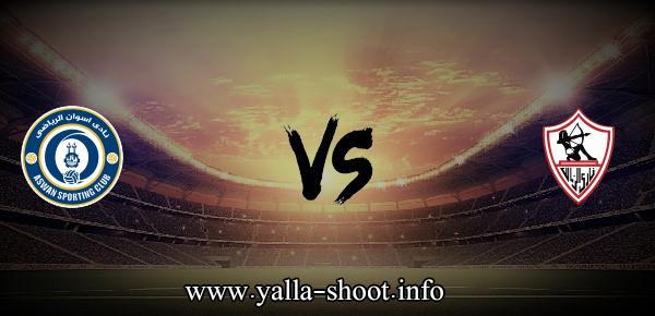 نتيجة مباراة الزمالك واسوان اليوم الخميس 17-6-2021 يلا شوت الجديد في الدوري المصري