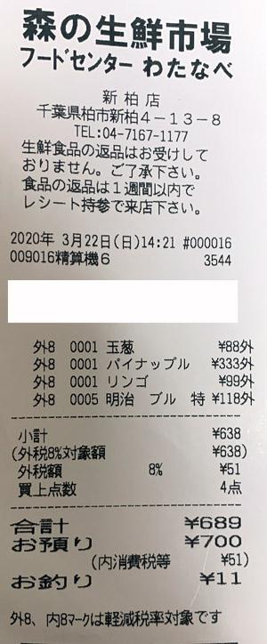フードセンターわたなべ 新柏店 2020/3/22 のレシート