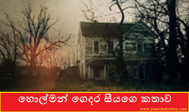 හොල්මන් ගෙදර සීයගෙ කතාව (Ghost House) - Your Choice Way