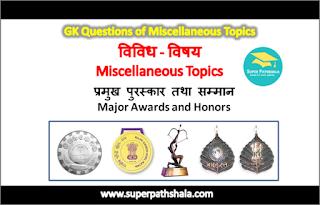 प्रमुख पुरस्कार तथा सम्मान GK Questions Set 1