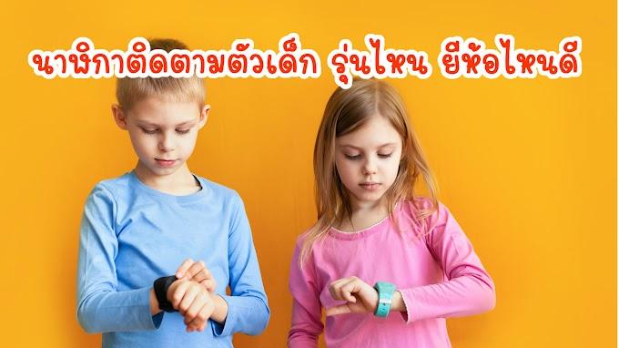 นาฬิกาติดตามตัวเด็ก รุ่นไหน ยี่ห้อไหนดี