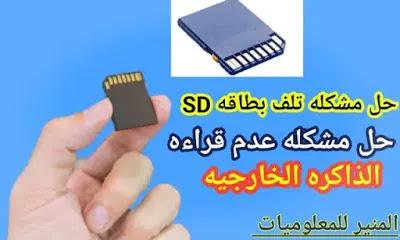 حل مشكله بطاقه SD تالفه