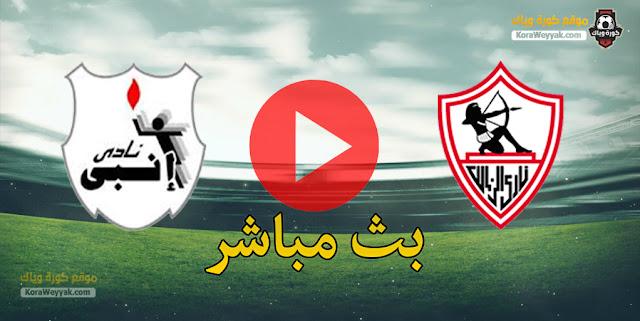 نتيجة مباراة الزمالك وإنبي اليوم 2 يناير 2021 في الدوري المصري
