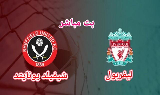 مشاهدة مباراة ليفربول وشيفيلد يونايتد بث مباشر اليوم بتاريخ 01/02/2020 الدوري الإنجليزي
