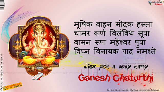 Ganesh Chaturthi Quotes HDwallpapers Images sms Whatsapp in Hindi