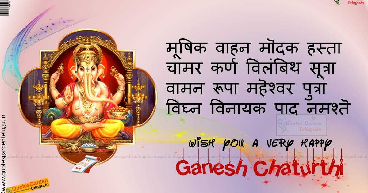 Sad Wallpapers With Quotes In English Ganesh Chaturthi Quotes Hdwallpapers Images Sms Whatsapp